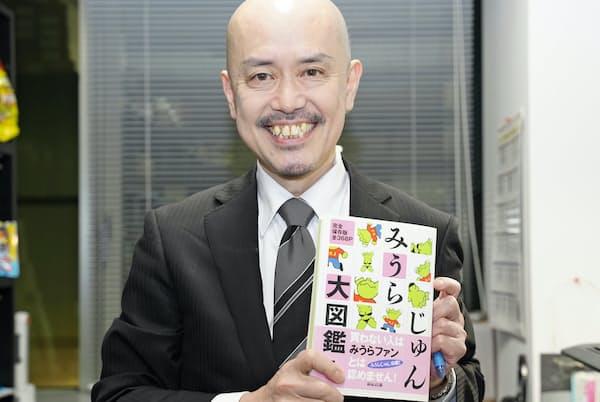 武蔵美で同級生だったみうらじゅんさんの書籍を持つ中島信也さん