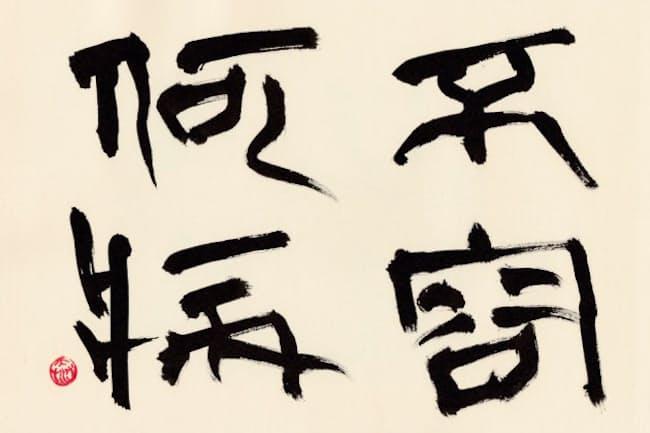 「不容何病」(書・吉岡和夫)