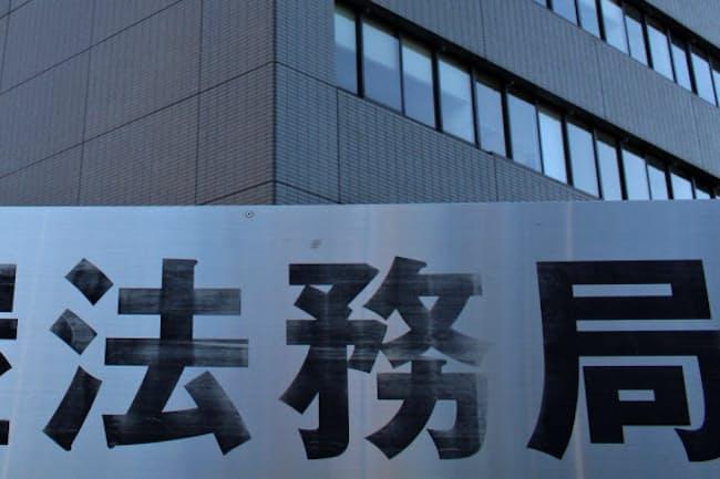 遺言者は自らが法務局に出頭し、自筆証書遺言の保管を申請する(名古屋法務局)