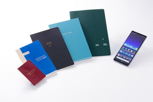 スマートフォンと併用することを前提に、使いやすい手帳を紹介する