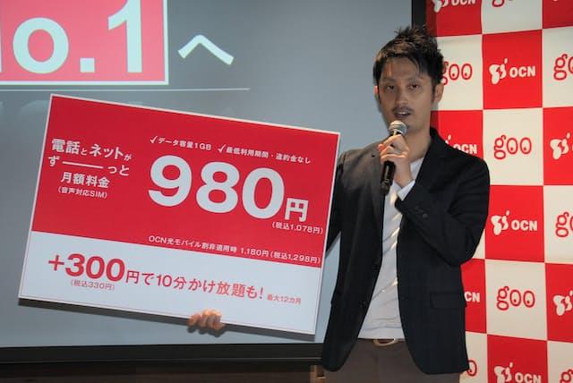 NTTコミュニケーションズの「OCNモバイルONE」は、2019年11月20日に料金プランをリニューアル。光回線とのセット契約で月額980円から利用できる「新コース」を用意する一方、分かりにくさのある日次のプランは姿を消した