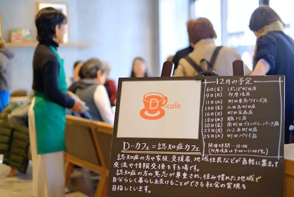 東京都町田市はスターバックスの全9店舗で出張型のいわゆる「認知症カフェ」を開く