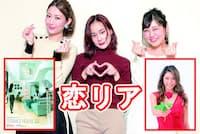 動画配信のキラーコンテンツとなっている「恋リア」。今どき女子たちが気になる番組は?(写真左から梅野舞さん、前田リサさん、野津礼奈さん。写真 鈴木芳果)