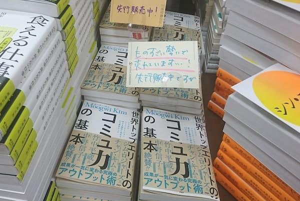 2階ビジネス書売り場のメインの平台に6列で陳列する(三省堂書店有楽町店)