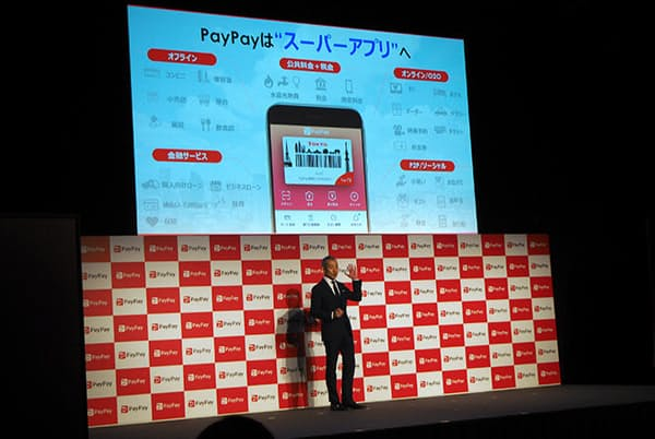 PayPayは2020年内に外部の金融関連企業との連携を進めながら、PayPayアプリに金融サービスを加え、スーパーアプリ化を加速する方針を示した