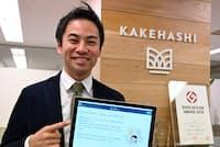 カケハシの田中雄介さん