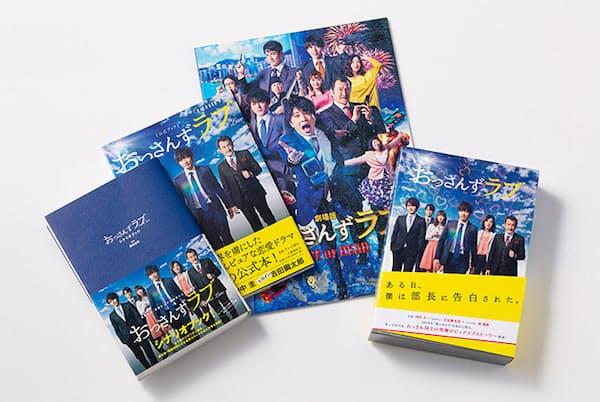 テレビ朝日系列のドラマ『おっさんずラブ』は熱狂的なファンを巻き込んでヒット。Blu-rayボックスのほか、公式本や脚本が出版されたり映画化されたりと幅広く展開した