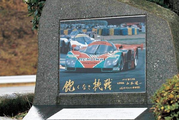 広島県三次市の自動車試験場には「飽くなき挑戦」と記したルマン優勝の記念碑がある
