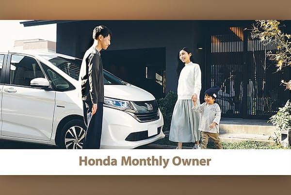 ホンダは月2万9800円(税込み)で1カ月単位で中古車を利用できるサービスを始めた(写真提供/ホンダ)