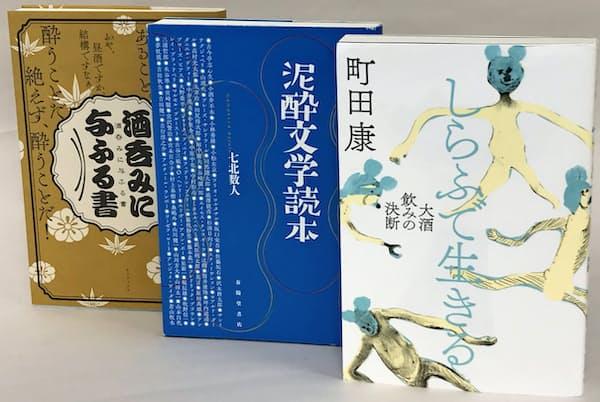 左から「酒呑みに与ふる書」「泥酔文学読本」「しらふで生きる」