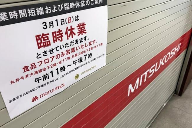 コロナショックのあおりで、休業や売り上げ減少に追い込まれるケースが相次いでいる(札幌市の百貨店)