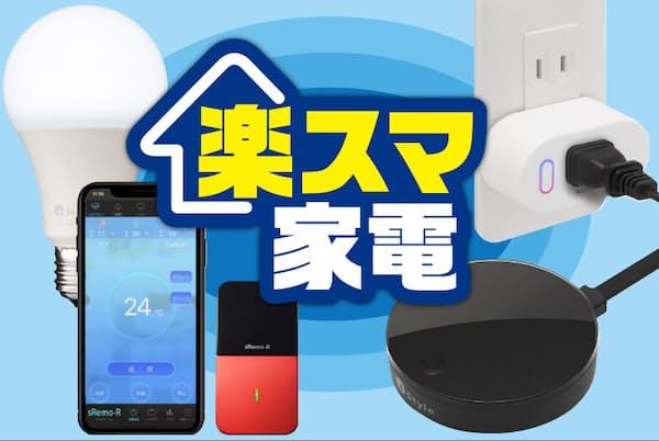 今ある家電を数千円単位の費用で、スマホや音声で操作できるようにする「プレスマ家電」を紹介する