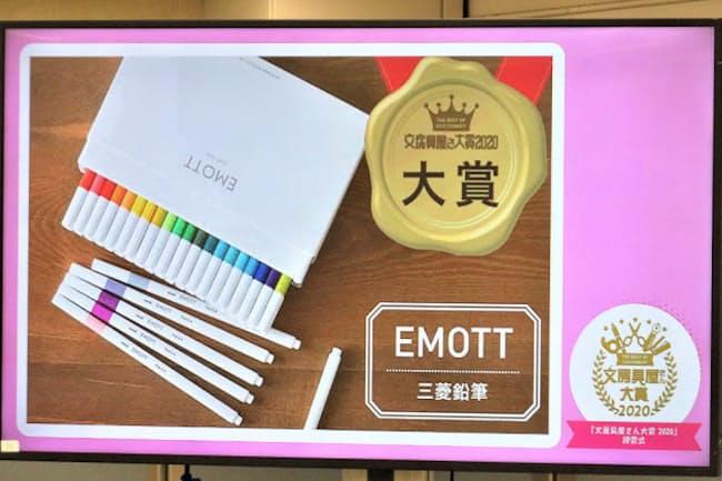 「文房具屋さん大賞2020」の「大賞」を受賞した三菱鉛筆のサインペン「EMOTT(エモット)」
