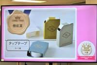 「文房具屋さん大賞2020」で「機能賞」を受賞した、カンミ堂の「タップテープ」