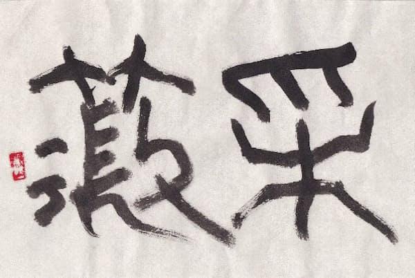 「采薇」(書・吉岡和夫)