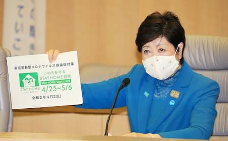 小池百合子都知事が着ける、柄の入った手作りマスクが話題になっている(4月23日、都庁)