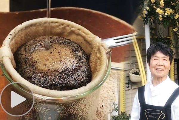 老舗コーヒー豆専門店「ダフニ」の店主、桜井美佐子さんがネルドリップコーヒーを伝授