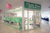 ショッピングモール内にある「チョキペタ カトレアプラザ伊勢佐木店」(横浜市)