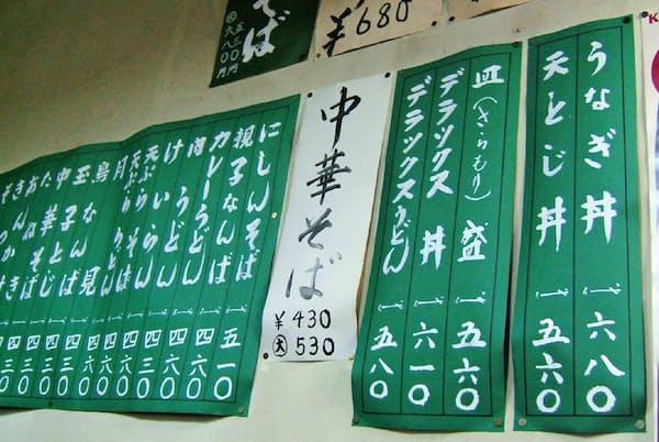 壁のメニューを見るのは楽しい。デラックス丼て何だろう(京都市、写真提供・俵慎一氏)