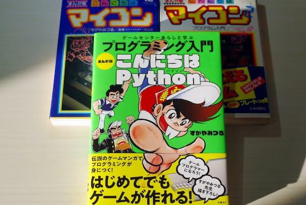 伝説の学習マンガ『こんにちはマイコン』と新刊の『こんにちはpython』