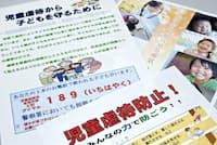児童虐待を防ぐには周囲や地域の連携が欠かせない(児童虐待の通報を呼びかけるポスター)