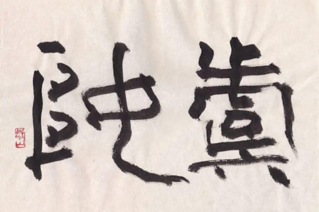 「虞姫」(書・吉岡和夫)