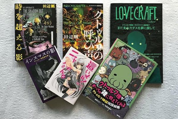漫画、ライトノベル、ゆるキャラ化……。「クトゥルフ神話」は様々なメディアにわたって進化を遂げている