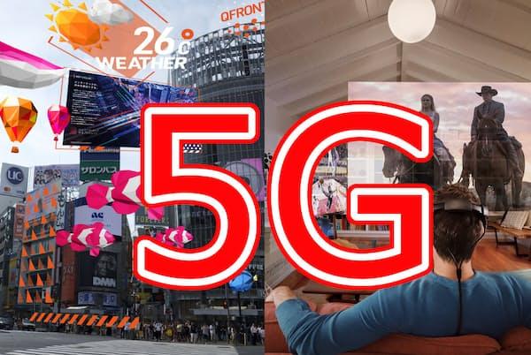 次世代通信規格「5G」が普及すると、エンタテインメントのサービスは大きく変わると考えられる