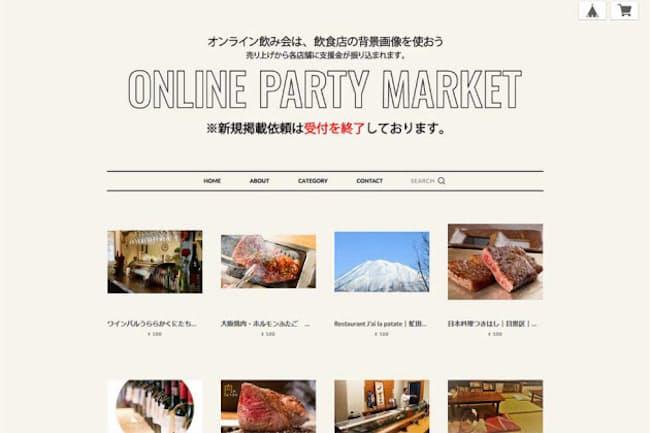 「ONLINE PARTY MARKET」が活動していた当時の模様。350軒を超える店舗が登録されていた