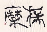 「揣摩(しま)」(書・吉岡和夫)
