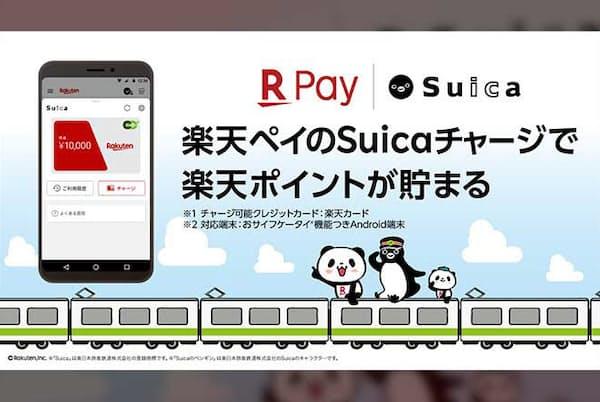 楽天ペイとSuicaの連携が5月25日にスタート