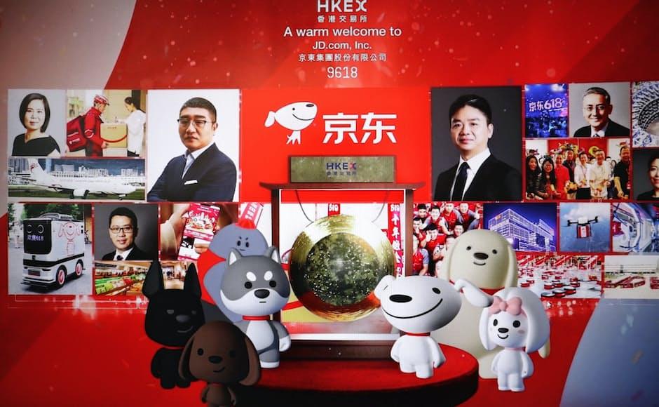 京東集団は6月18日、香港取引所に株式を上場した(写真はネット上で開いたセレモニー)