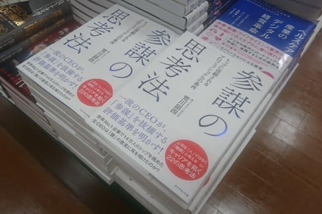 2階ビジネス書売り場の平台に2列で平積みする(三省堂書店有楽町店)