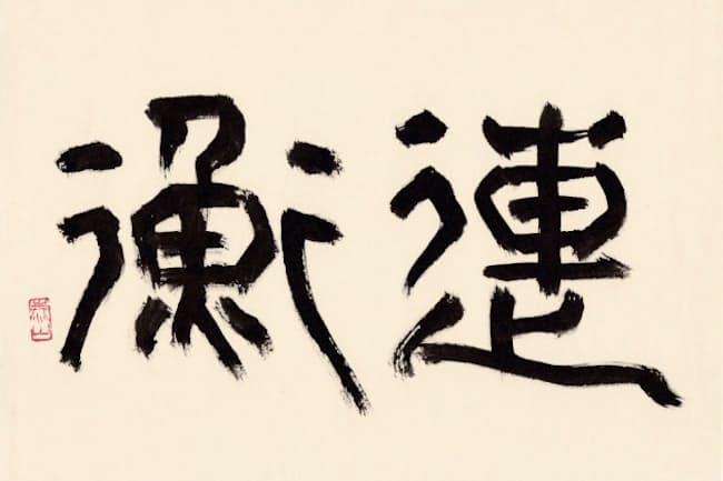 「連衡」(書・吉岡和夫)