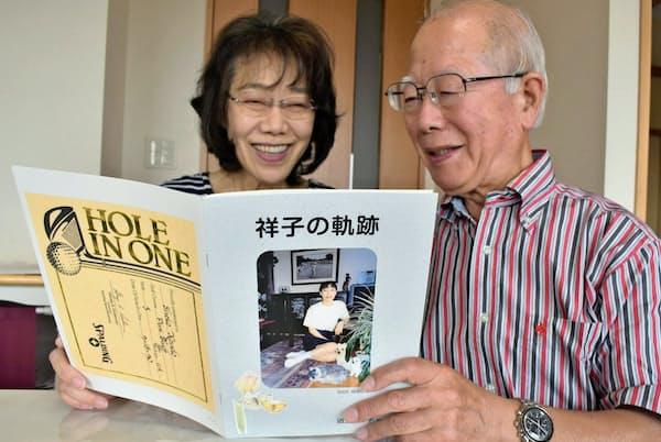 完成させた自分史を手に思い出を振り返る近藤文雄さんと妻の祥子さん(9日、兵庫県西宮市)