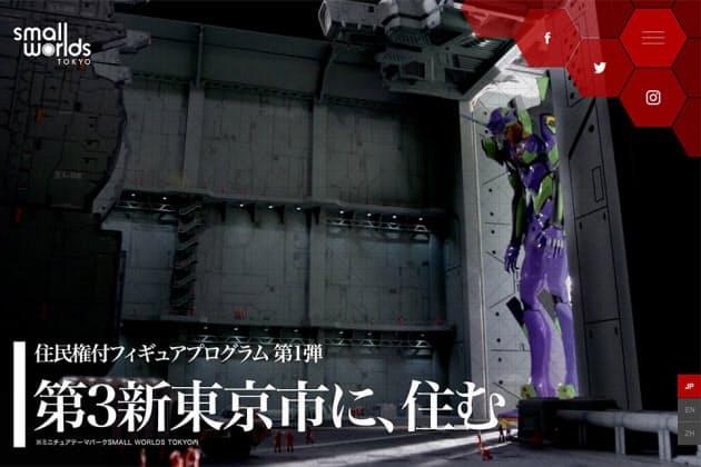 エヴァ第3新東京市に住める 世界最大級ミニチュア施設|MONO TRENDY ...