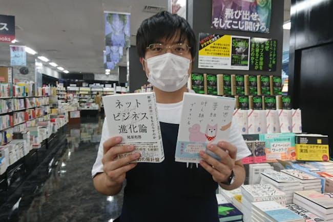 青山ブックセンター本店の本田翔也さんのおすすめは『ネットビジネス進化論』と『世界は夢組と叶え組でできている』