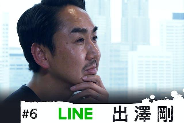 LINEの出沢剛社長