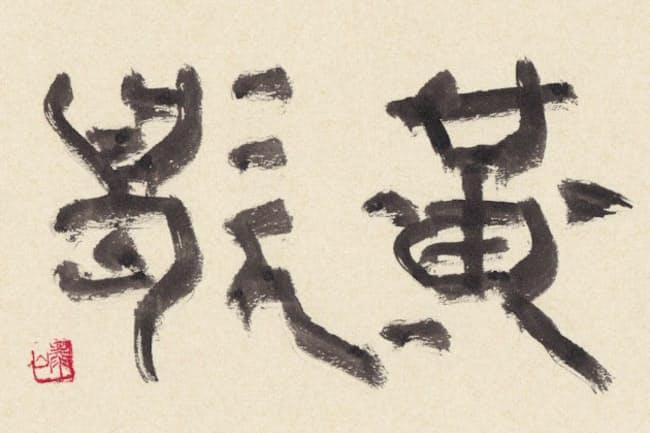 「黄歇(こうあつ)」(書・吉岡和夫)