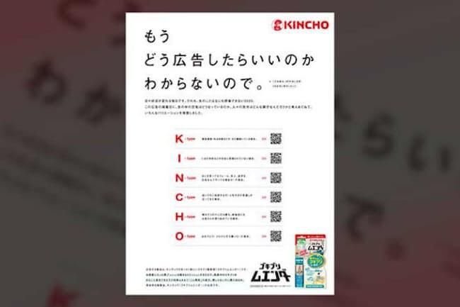 2020年5月29日付朝刊に掲載したKINCHOのゴキブリ駆除剤「ゴキブリムエンダー」の全面広告
