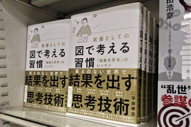 2階ビジネス書売り場エスカレーター前の面陳列棚に2列に並べて展示する(八重洲ブックセンター本店)