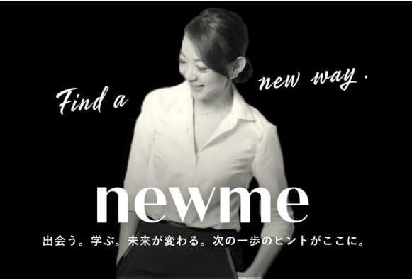 働く女性を応援するYouTubeチャンネル「newme」 9月1日配信開始