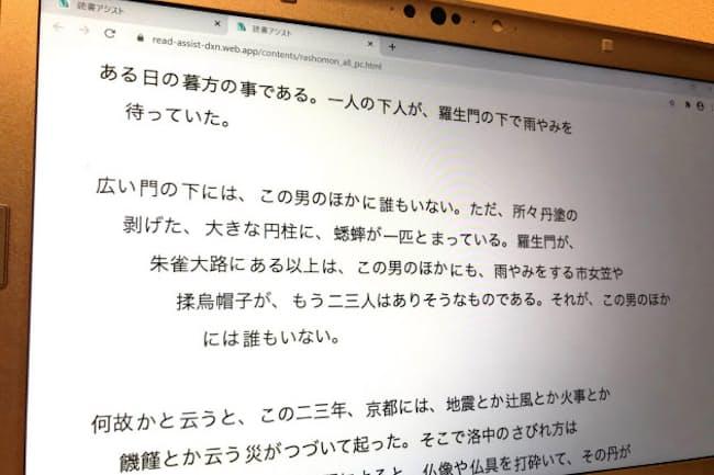 「読書アシスト」は自動で階段状に改行し、読みやすくレイアウトする(芥川龍之介「羅生門」から)