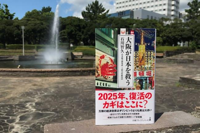 「大阪都構想」の実現でさらにパワーアップするか