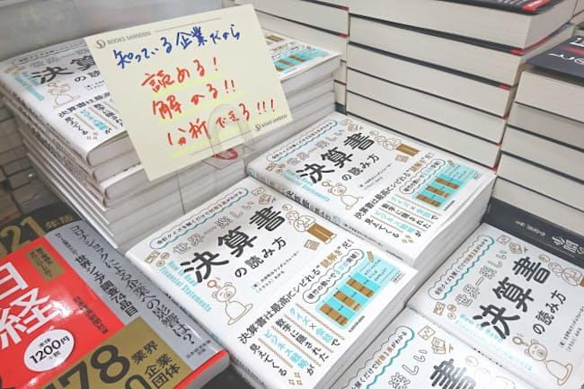 2階ビジネス書売り場のメインの平台で手書きの店頭販促(POP)をつけて展示する(三省堂書店有楽町店)