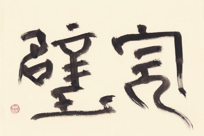 「完璧」(書・吉岡和夫)