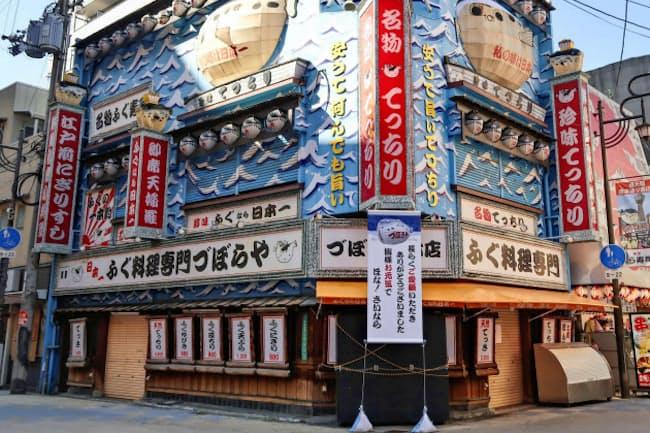 新型コロナは老舗ふぐ料理店「づぼらや」も閉店に追い込んだ(9月15日午後、大阪・新世界)