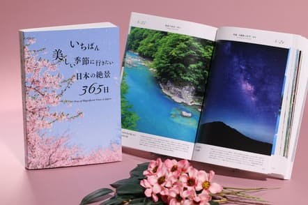 1位 いちばん美しい季節に行きたい 日本の絶景365日