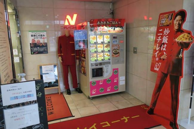 ニチレイ本社(東京・中央)の1階にあるニチレイコーナー