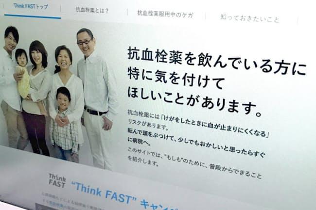 シンクファストはホームページや動画で抗血栓薬の正しい理解を呼びかける